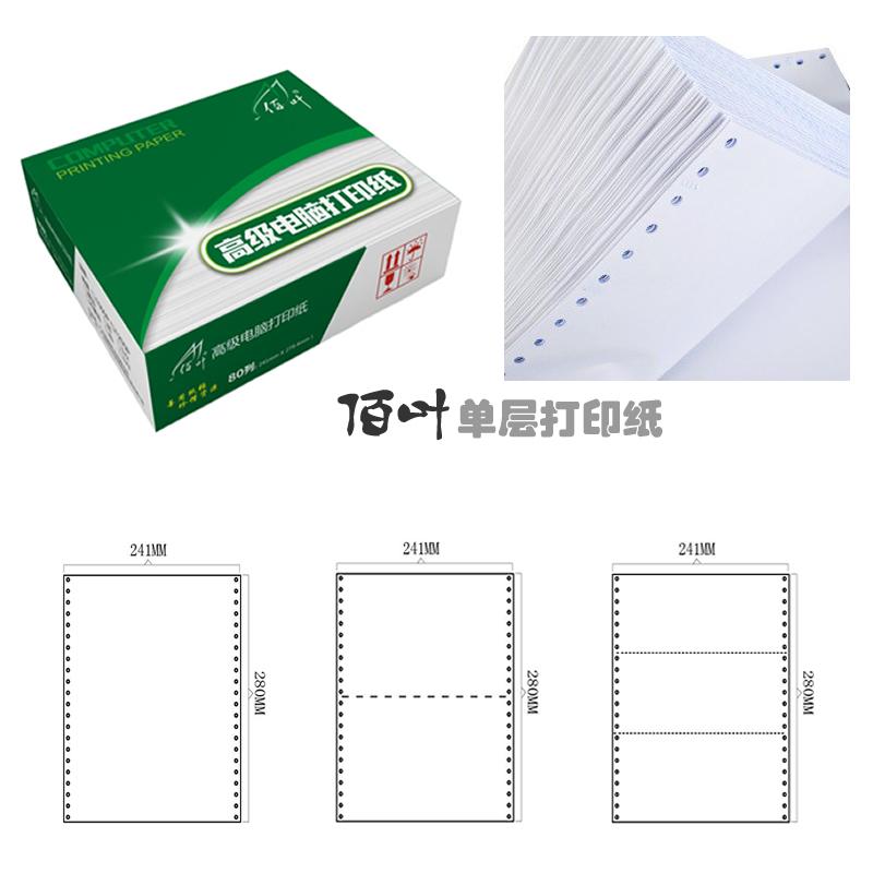 绿佰叶241-1层打印纸-长沙湘印纸业