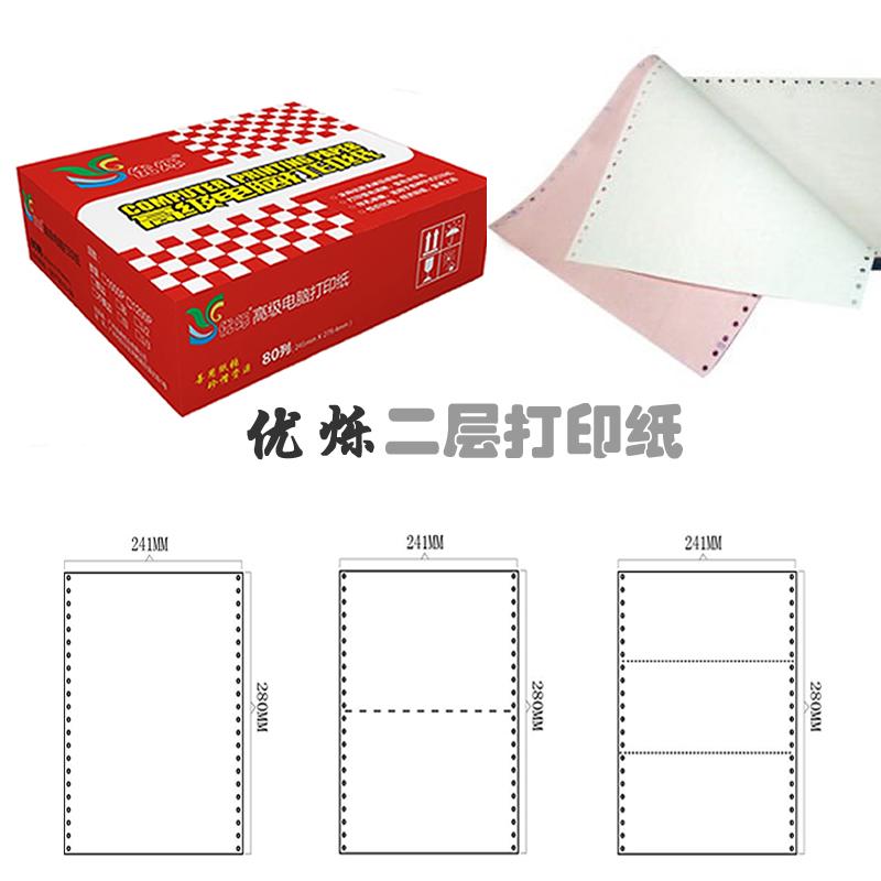 优烁241-2彩打印纸