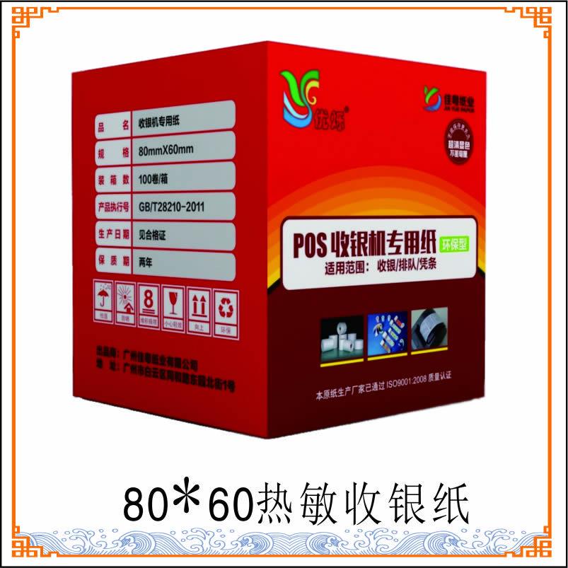 80x60热敏收银纸