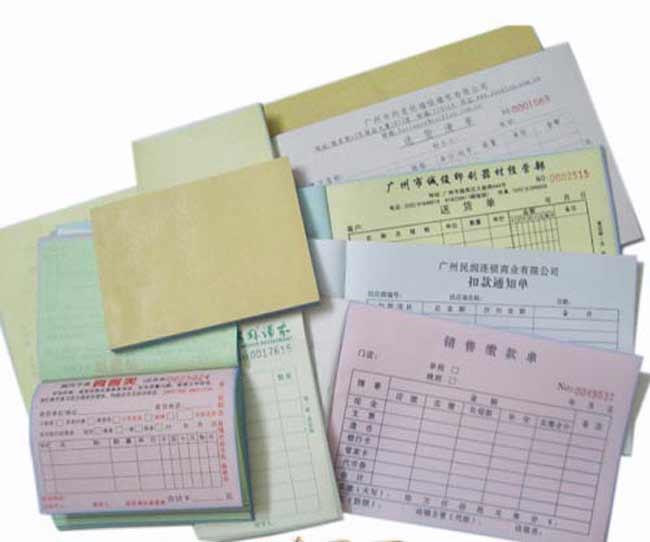 票据、单据印刷样品
